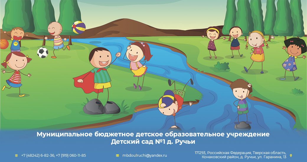 МБДОУ Детский сад №1 д. Ручьи